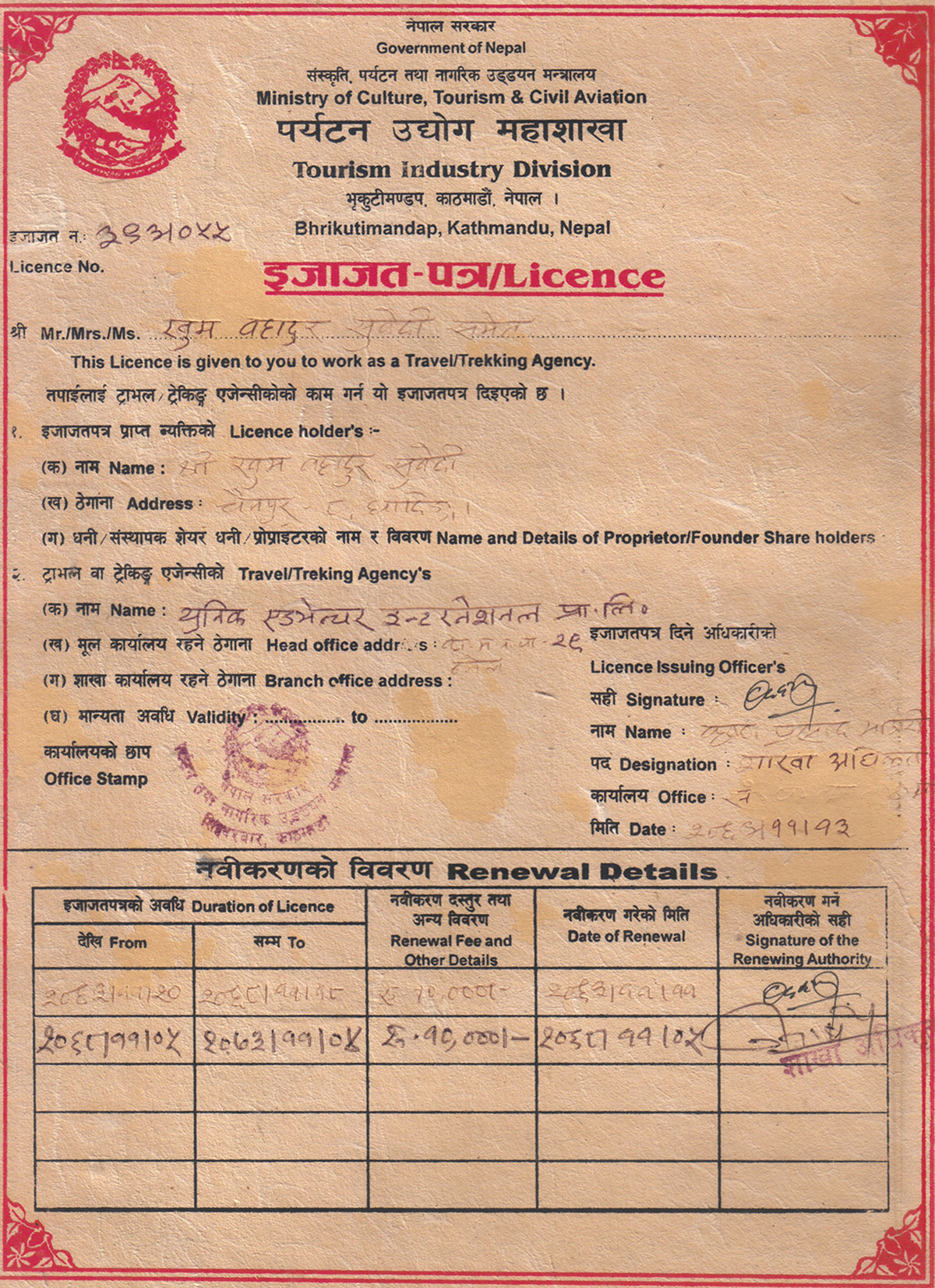 Certificate of Tourism Industry Division, Ministry of Tourism, Government of Nepal
