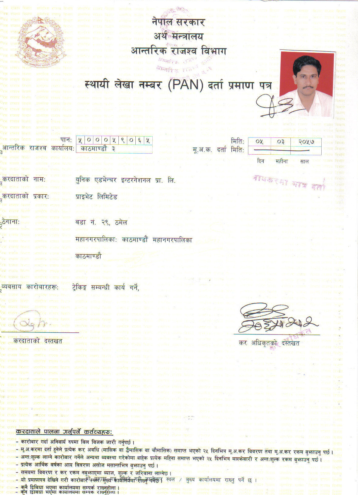 Certificate of Permanent Account Number (PAN) registration